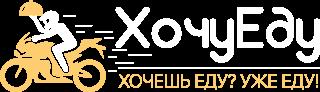 """""""ХочуЕду"""" — Доставка еды в Москве Mobile Retina Logo"""